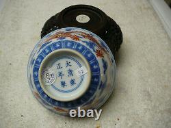 Important Rare Bol Rouge Fer Blanc Bleu Chinois Marque Yongzheng Et 18 C Période